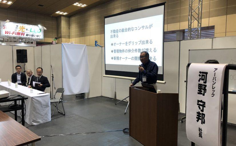 賃貸住宅フェアin大阪 ベンチャー企業in関西に出場しました!