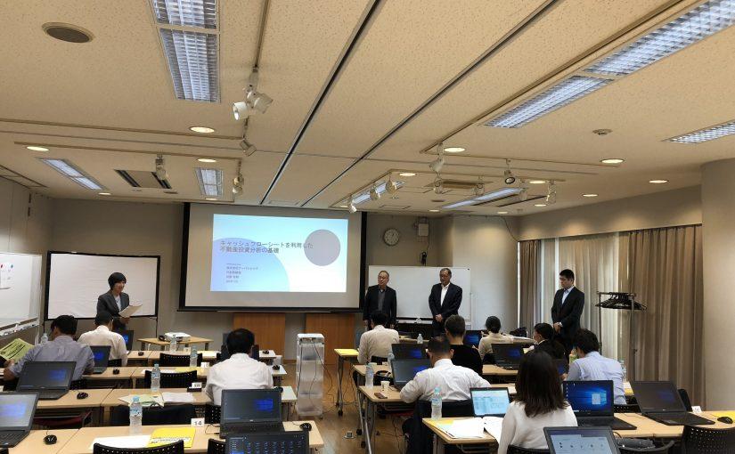 11月5日 綜合ユニコム様セミナー「キャッシュフローシートを使った不動産投資分析」に登壇しました!