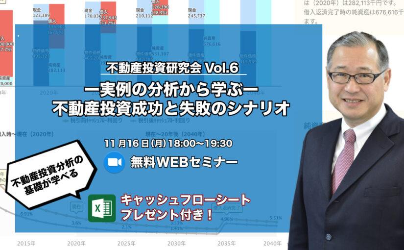 不動産投資研究会総まとめ【Excelシートプレゼント付き】無料Webセミナー