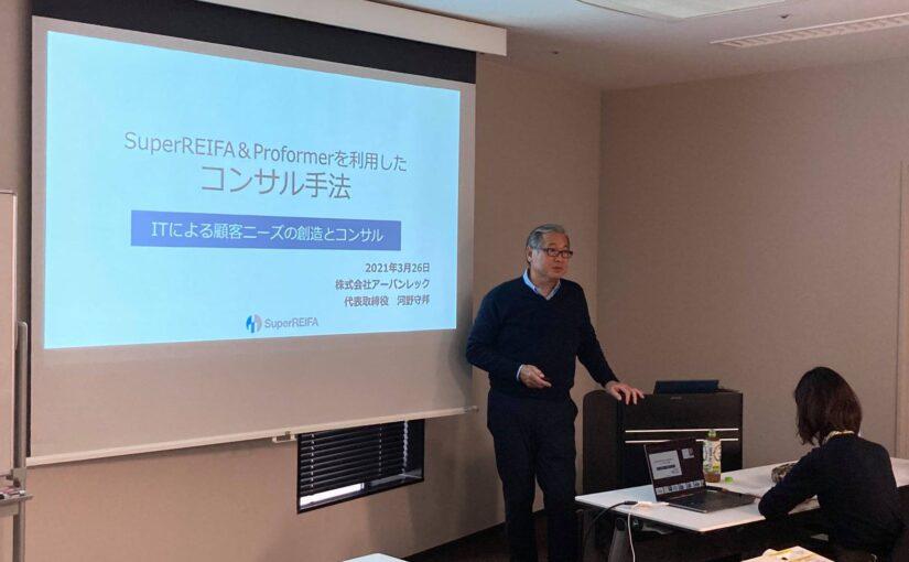 名古屋で勉強会を開催しました